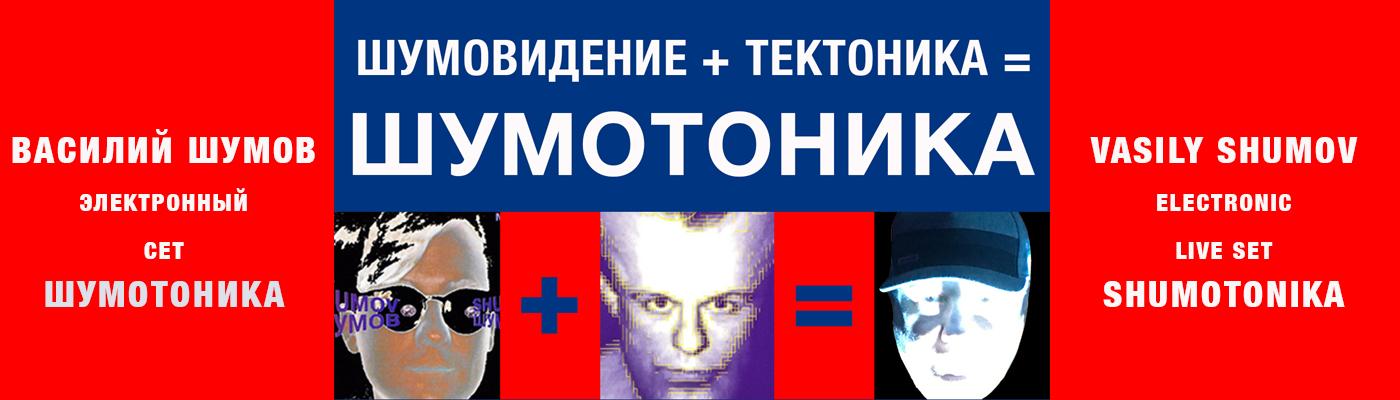 Василий Шумов: блог  /  Vasily Shumov: blog